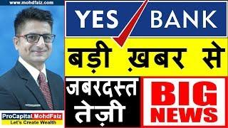 YES BANK SHARE LATEST NEWS | बड़ी ख़बर से जबरदस्त तेज़ी | YES BANK SHARE PRICE TARGET