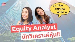 ไม่จบ Finance ก็ทำได้!! Equity Analyst นักวิเคราะห์หุ้น คืออะไร? | อาชีพสายการเงิน