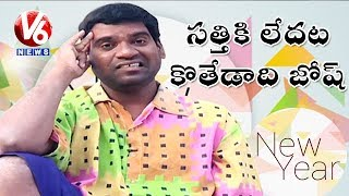 Bithiri Sathi Not Interested To Celebrate New Year | Satire On Resolutions For 2018 | Teenmaar News thumbnail