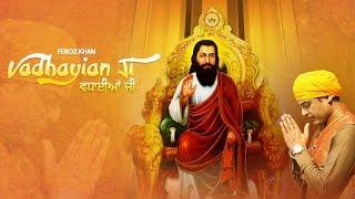 Feroz Khan : Vadhayian Ji | Latest Guru Ravidas Bhajan 2020 | Loyal Music
