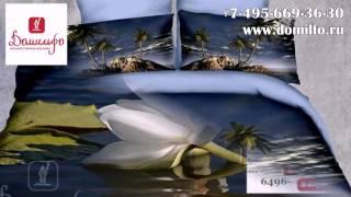 Домильфо 3D Постельное Белье(Приятно представлять поистине великолепную коллекцию постельного белья! Ведь комплекты постельного белья..., 2015-02-23T19:45:28.000Z)