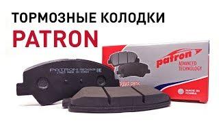 Тормозные колодки PATRON. Обзор, отзыв и описание конструкции