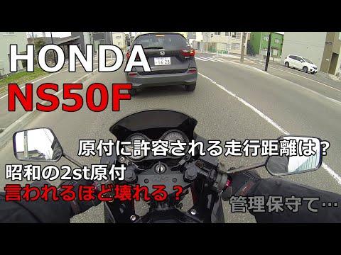 HONDA NS50F 原付に許容される走行距離は? 昭和の2st原付 言われるほど壊れる? 管理保守て… モトブログ