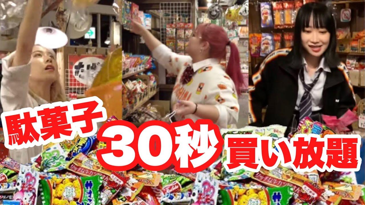 【爆買い】期限切れJKが30秒で駄菓子買い放題したらえぐい量と金額にwww