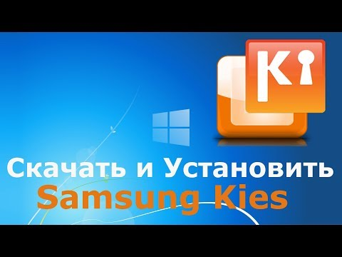 Где и как скачать и как установить Samsung Kies