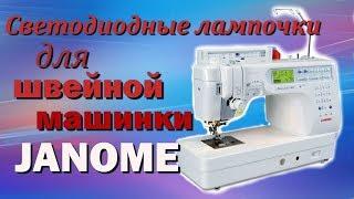 Janome . Лампочки для швейной машинки
