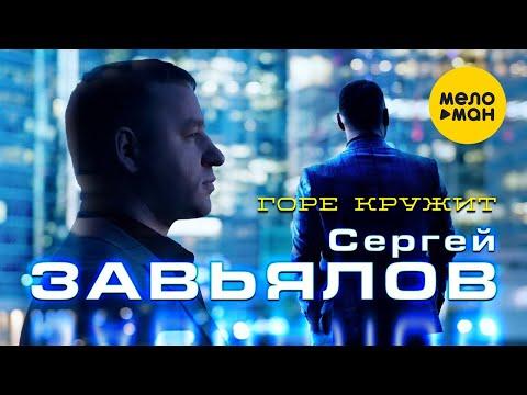 Смотреть клип Сергей Завьялов - Горе Кружит