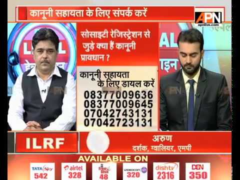 APN Legal Helpline: Laws related to Society Registration