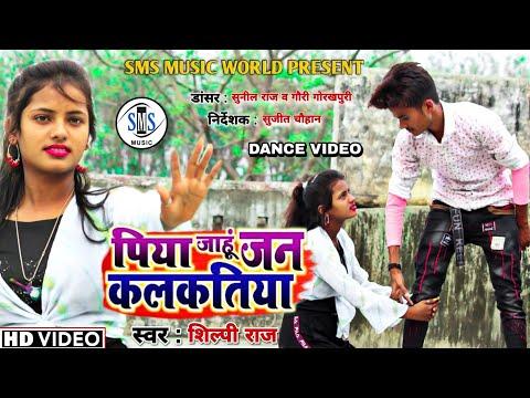 #Video पिया जाहू जन कलकतिया   Piya Jahu Jan Kalkatiya   Shilpi Raj   Bhojpuri Hit Song 2021   Dance