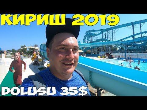 Турция Кемер - Кириш 2019, Аквапарк Dolusu, цены  обзор курорта, пляж.