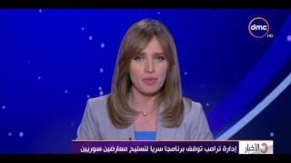 الأخبار - موجز أخبار الثانية عشر لأهم وأخر الأخبار مع ليلى عمر - الخميس 20-7-2017