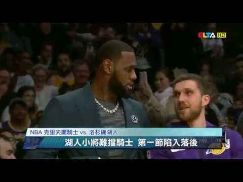 愛爾達電視20190114/【NBA】詹皇缺席湖人輸球 騎士結束12連敗