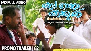 Ho Gana Pokuna හෝ ගානා පොකූණ Full Movie