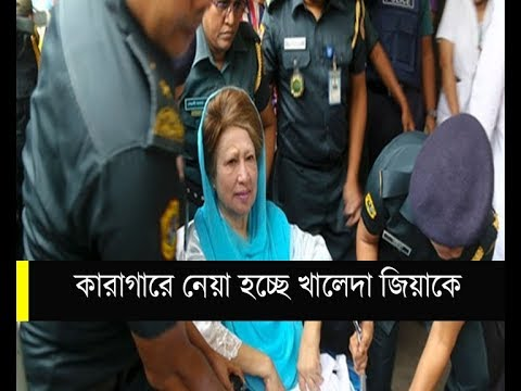 Khaleda Zia Back To Jail (Latest) ।। খালেদা জিয়াকে হাসপাতাল থেকে কারাগারে নেয়া হচ্ছে!