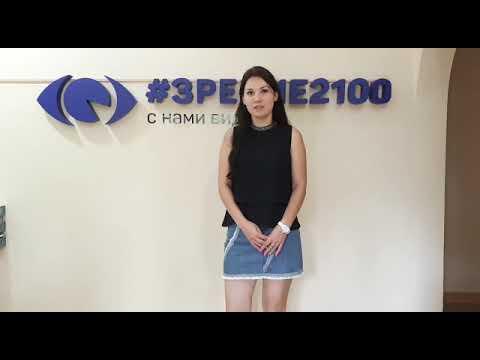 """г.Москва. Клиника """"Зрение 2100"""""""