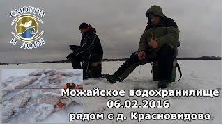 Отчет с рыбалки 06.02.2016 Можайское водохранилище (в районе д. Красновидово).