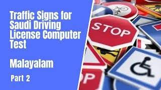 Traffic signals for driving test in KSA | Part 2 | Computer test | Malayalam tutorial