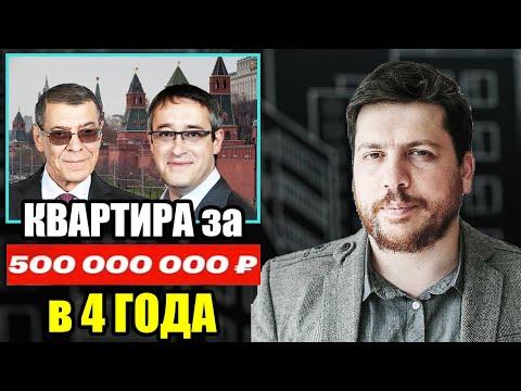 Леонид Волков о многомиллионных квартирах Эбзеева и Шапошникова
