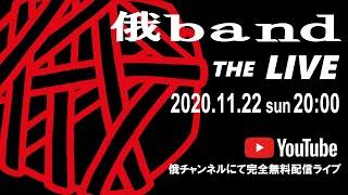2020.11.22 配信ライブ@守山blue