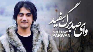 New song of Sharafat Parwani   آهنگ جدید شرافت پروانی - وای صد برگ سفید