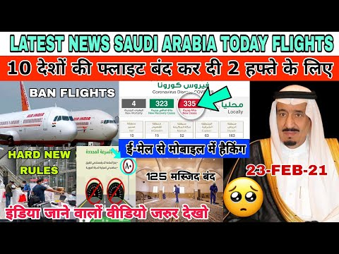 Latest News Saudi Arabia Today Flight Ban Masjid Corona Traffic rule Hacking|QUARENTIN|Jawaid Vlog|