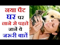Pet Videos - Preparation To Bring Pets At Home - Pet Care Tips In Hindi