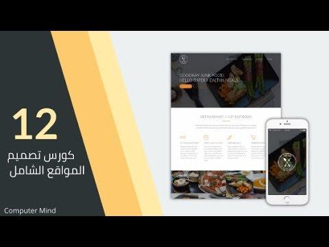 12 – كورس تصميم المواقع الشامل | 2019 | خصائص اضافية