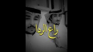 عبدالكريم الجباري - راع الردا