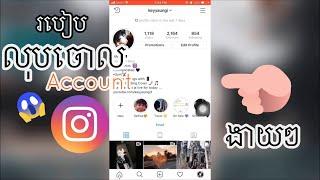 របៀបលុប Account Instagram ចោលឲបាត់ | h๐w to delete instagram account on iPhone
