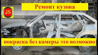 ВАЗ 2109 ремонт кузова Auto Repair Сам себе режиссер VAZ 2109(Ремонт Кузова Ваз 2109 Jackson Studio Gold repair vaz 2109 авто ремонт окраска кузова repair of the basket auto colouration auto как отремонтиро..., 2009-04-26T10:23:49.000Z)