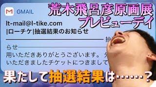 8月24日に始まる「荒木飛呂彦原画展 JOJO冒険の波紋」 会期に先駆けて展...