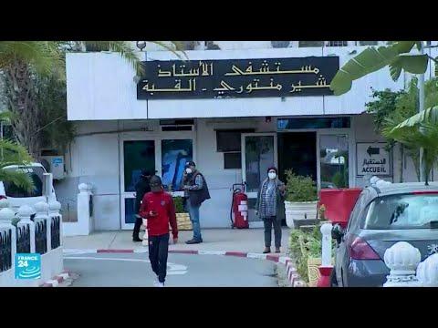 السلطات الجزائرية تتخذ تدابير صحية جديدة في 35 ولاية لمواجهة ارتفاع الإصابات بكورونا  - نشر قبل 11 ساعة