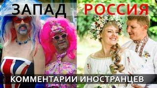ЛГБТ НА ЗАПАДЕ И В РОССИИ - Комментарии иностранцев