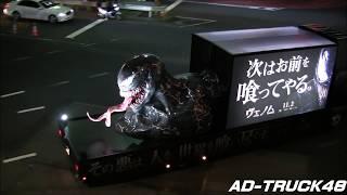 渋谷を走行する、SNSにあげるなよ。フォロワー減るぞ。と書かれた、映画...