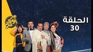 Hami Wlad Aami - Ep 30 همي أولاد عمي - الحلقة