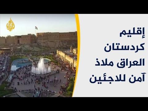 إقليم كردستان العراق ملاذ آمن للاجئين  - نشر قبل 3 ساعة