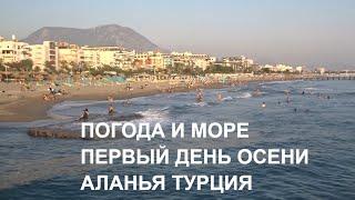 ALANYA 2020 В Аланию пришла ОСЕНЬ Погода 1 сентября Турция
