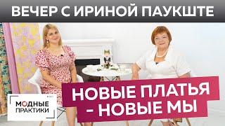 Пьем чай, обсуждаем новые платья, новые технологии и новый видеокурс по пошиву женских летних брюк.