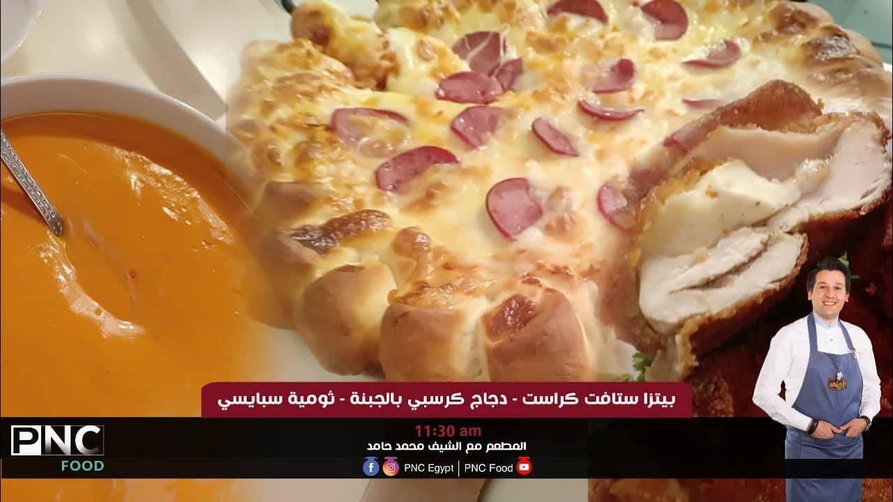 طريقه عمل بيتزا ستافت كراست و دجاج كرسبي بالجبنه و توميه سبايسي