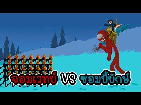 Stick War Legacy 12  ชาเล้นจอมเวทย์ VS ซอมบี้ยักษ์ [เกมมือถือ]