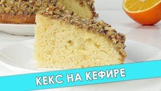 Кекс на Кефире с Орехами и Нежной Пропиткой • Вкусный рецепт