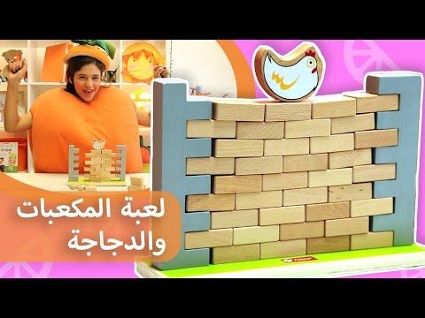 فوزي موزي وتوتي   هدية المندلينا   لعبة المكعبات والدجاجة    Chicken on a wall game