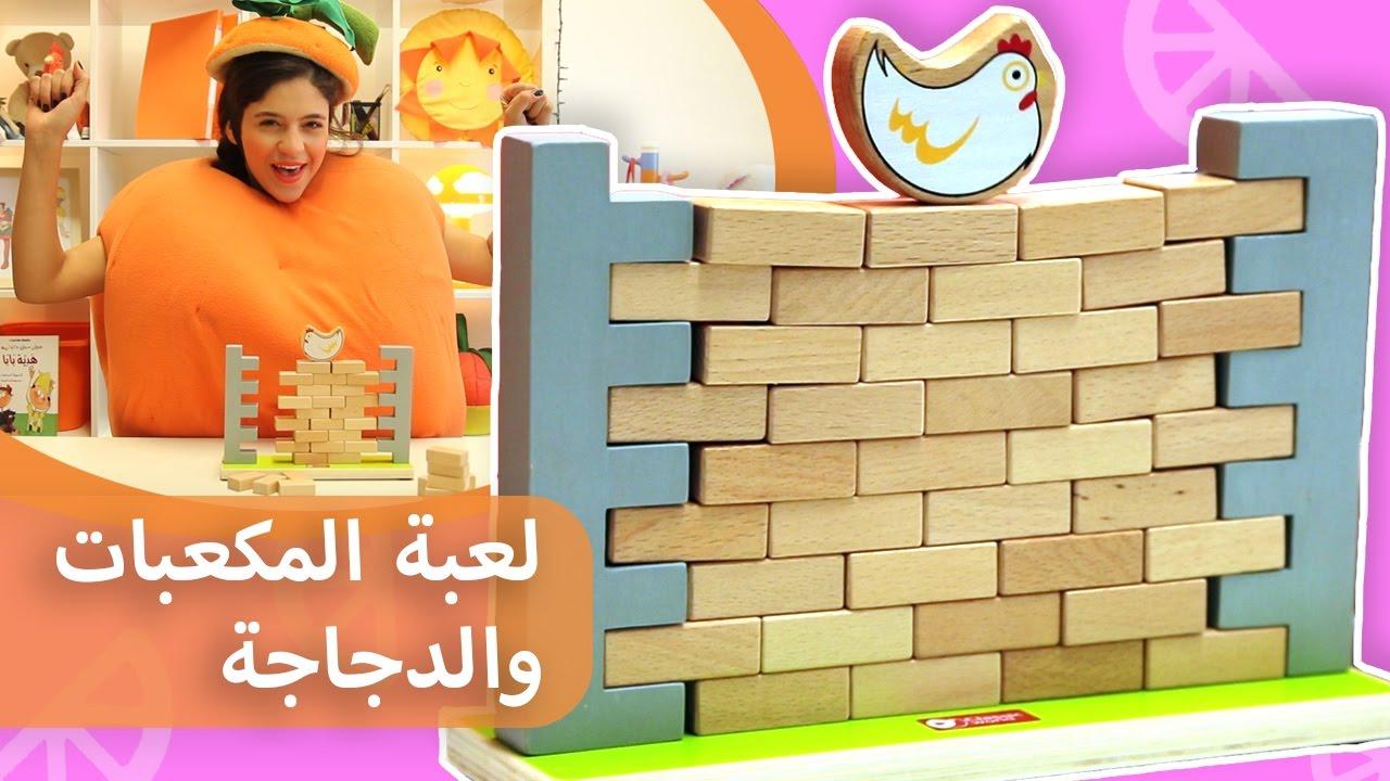 فوزي موزي وتوتي | هدية المندلينا | لعبة المكعبات والدجاجة  | Chicken on a wall game