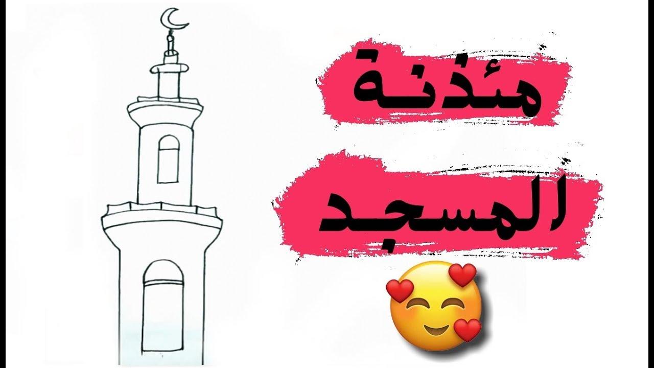 رسم مئذنه مسجد خطوه بخطوه تعليم الرسم للأطفال الرسم والتلوين للأطفال رسم سهل Youtube