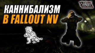 Fallout New Vegas  КАННИБАЛИЗМ  ФАКТЫ И ОСОБЕННОСТИ СЕКРЕТНЫЕ СПОСОБНОСТИ