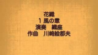 花織 1 花の章 作曲 川崎絵都夫/演奏 織座