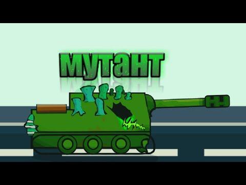 Мутант мультики про танки 2 серия