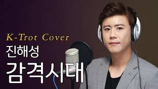 진해성-감격시대 (원곡 남인수) [트로트 커버곡]