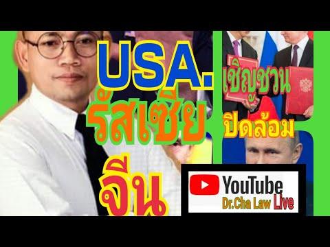 USA.ชักชวนรัสเซียให้ล้อมจีน(ตอนที่1)   ดร.ชา ลอว์