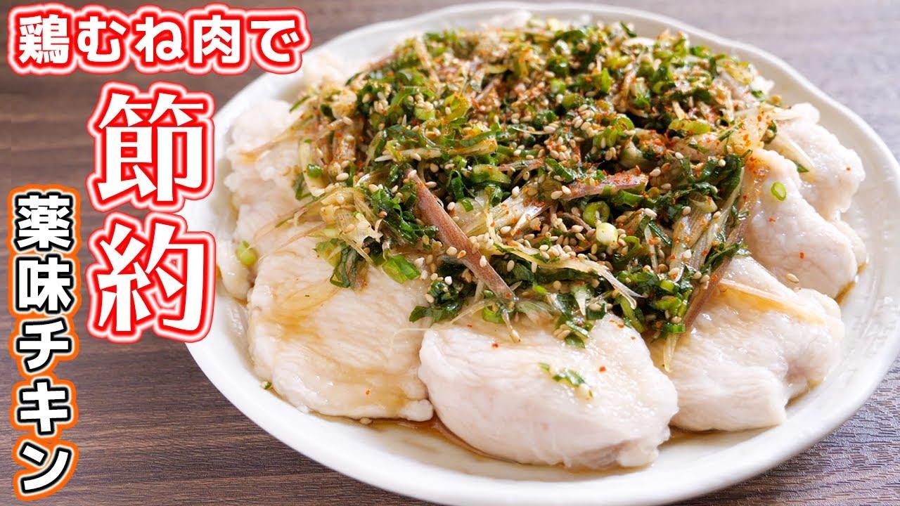【鶏むね肉で節約おつまみ】茹でてのっけるだけ!ぷるぷる薬味チキンの作り方【kattyanneru】